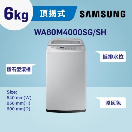 Samsung - 頂揭式 低排水位 6kg (淺灰色) WA60M4000SG/SH