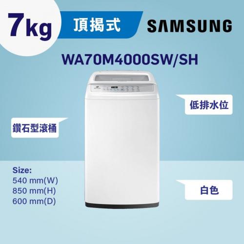 Samsung - 頂揭式 低排水位 7kg (白色) WA70M4000SW/SH