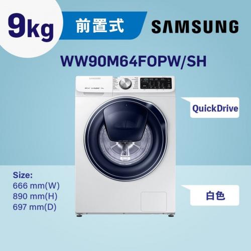 Samsung QuickDrive 前置式洗衣機 9kg [白色] [WW90M64FOPW/SH]