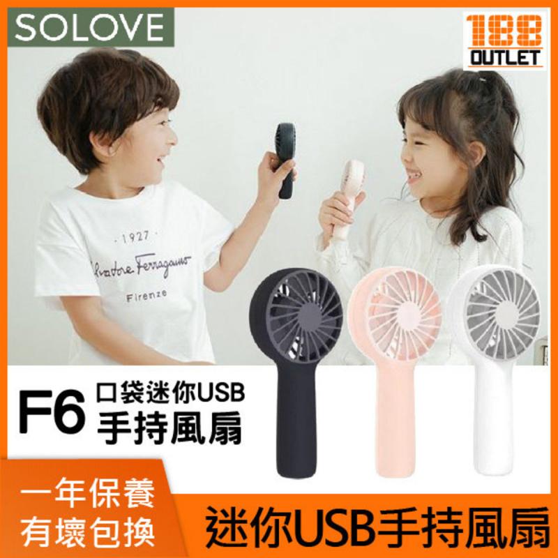 SOLOVE - F6 口袋迷你USB手持風扇 迷你 手提