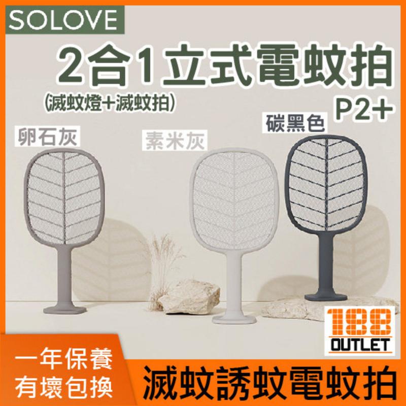 SOLOVE - P2+ 滅蚊燈+滅蚊拍功能二合一 立式電蚊拍 usb充電 - 防蚊殺蟲 紫外線誘蚊