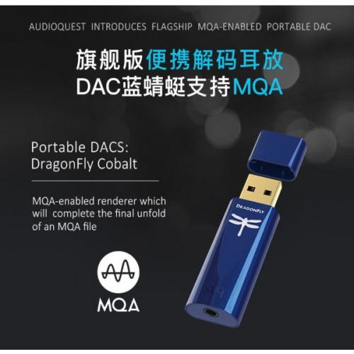 AudioQuest DragonFly Cobalt USB解碼器
