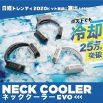 【唔好熱親屋企人】Thanko 進化版 Neck cooler EVO 無線頸部冷卻器 [2色]