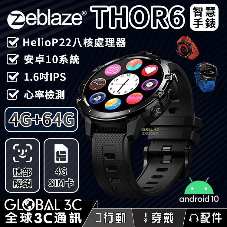 Zeblaze THOR 6智慧手錶