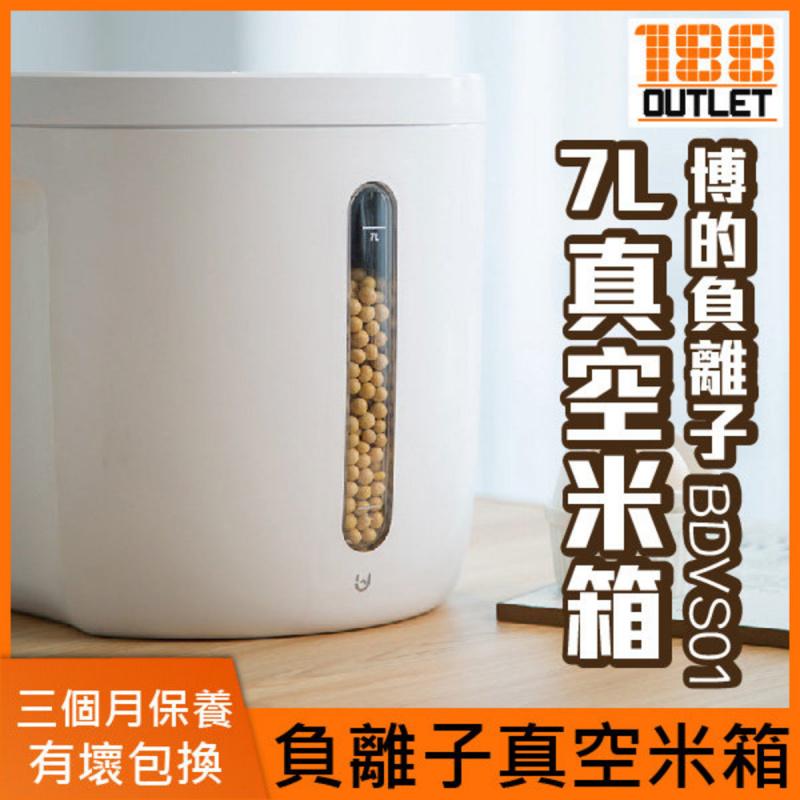小米有品 - 博的bud 負離子真空米箱(7L) 真空儲物盒 收納箱 (USB充電)