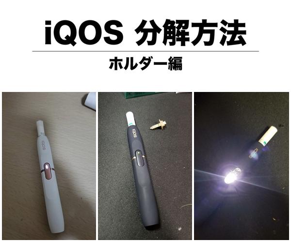專業 IQOS維修站 熊貓豬 紅燈 斷片壞電 65227066 有地舖 免費泊車