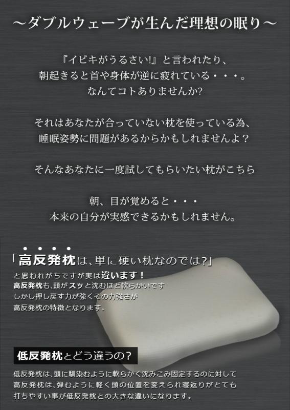 日本高反発枕預防打鼻鼾快眠枕