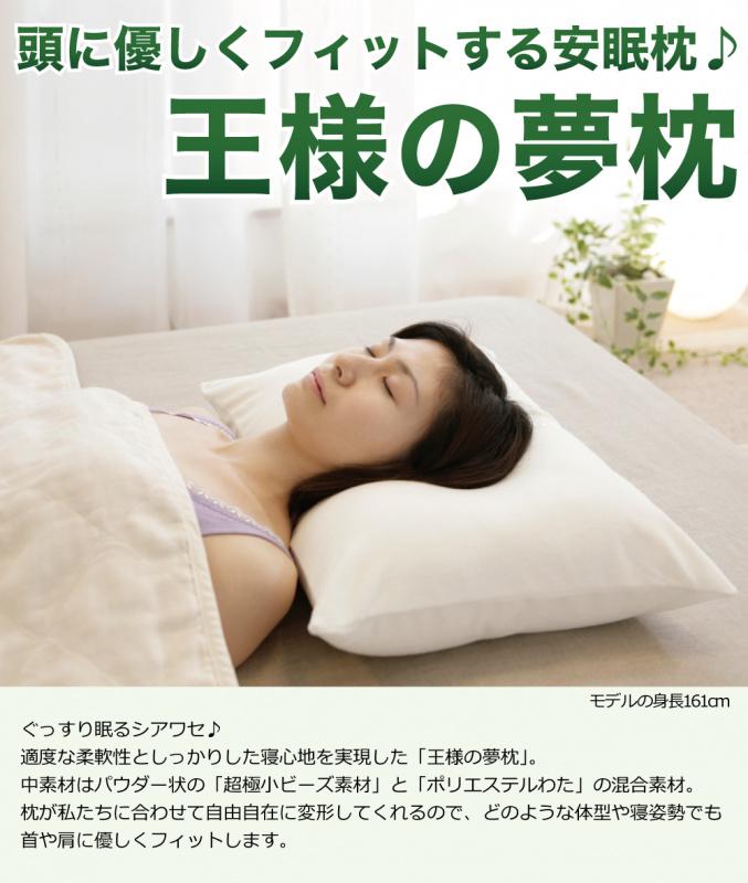 日本王様の夢枕 枕頭 日本製