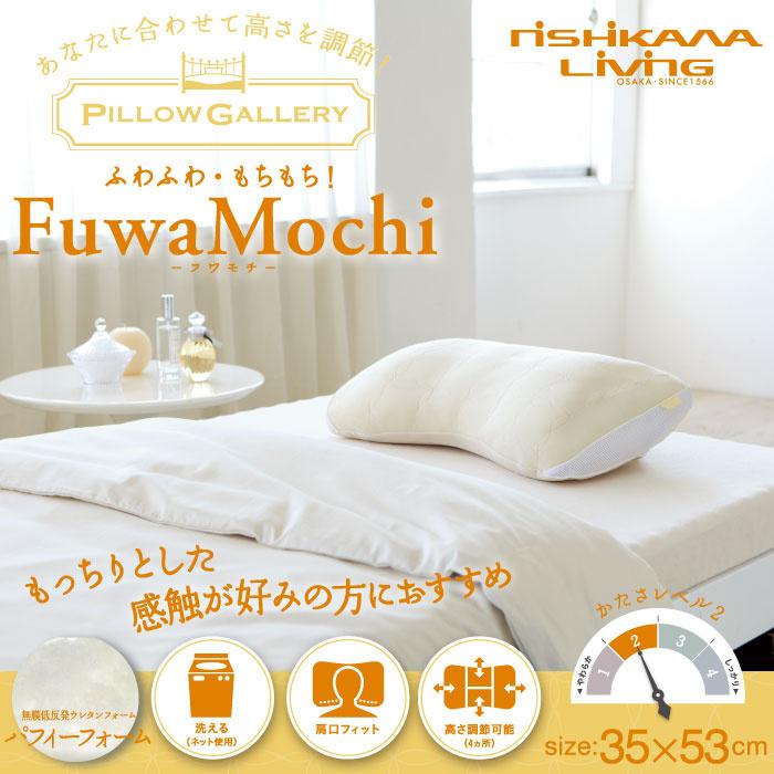 日本西川リビングFuwaMochi 枕 安睡枕 枕頭 睡眠枕
