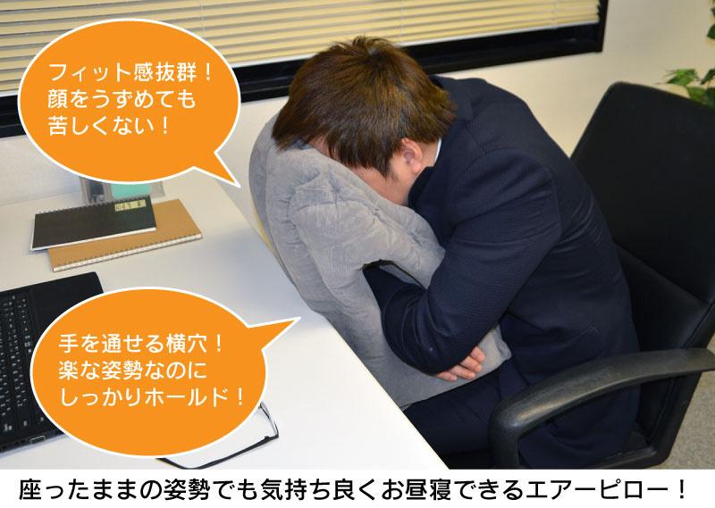 日本全方位充氣安睡枕