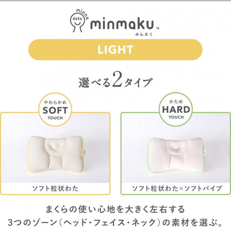 日本minmaku 護頸安睡健康枕 [軟/硬] [3款]
