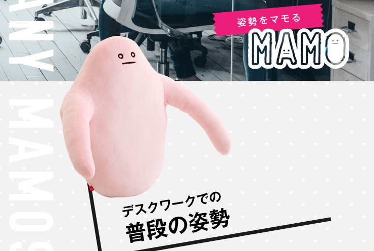 日本姿勢を守るクッションMAMO 攪枕 公仔