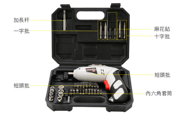 Joustmax 4.8V 多功能無線電動螺絲批組合 [44配件套裝]