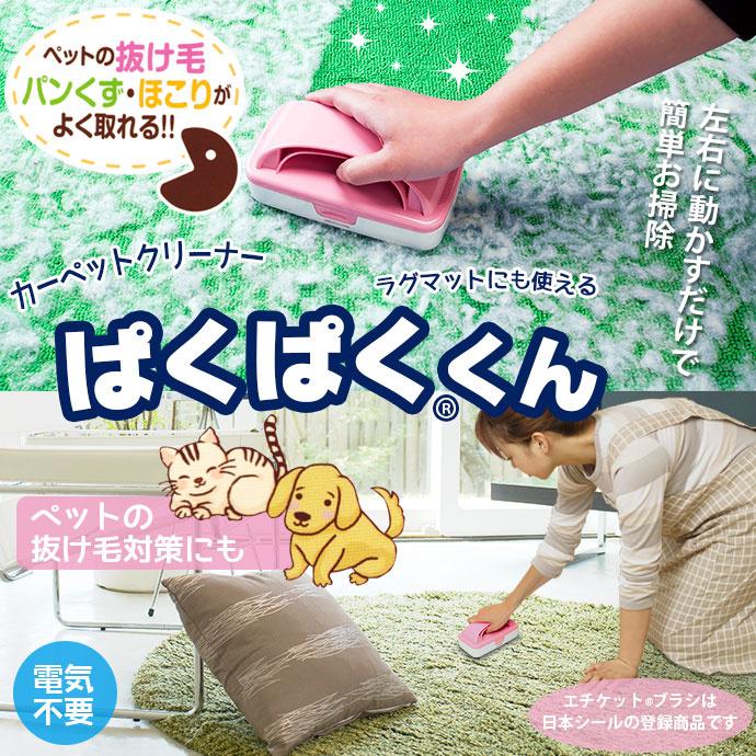 日本ぱくぱくくん掃除毛髮器