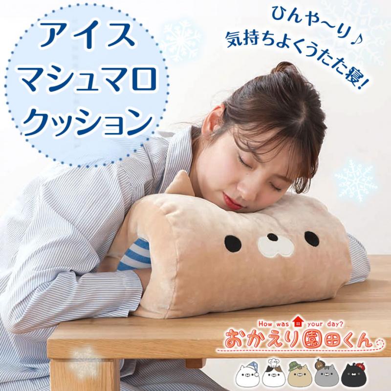 日本おかえり園田くん 睡眠墊 睡梳 枱墊