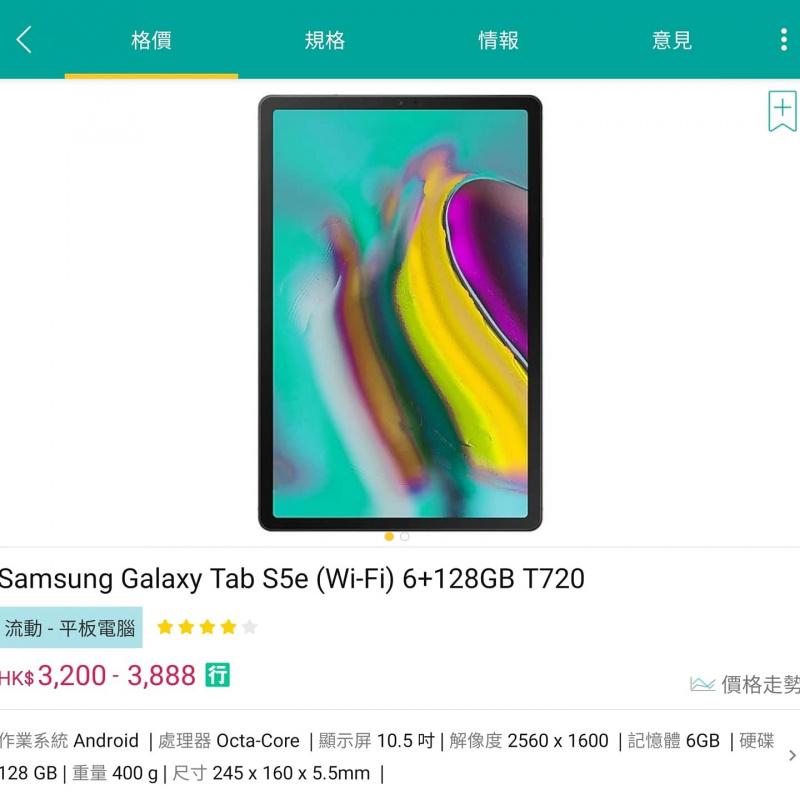 快閃優惠~三星Galaxy Tab S5e (全套香港版) $1899🎉