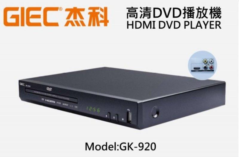 GIEC 高清DVD播放機 GK-920