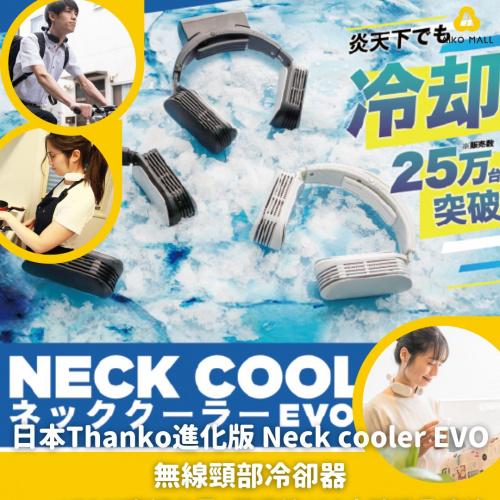 ❅日本Thanko 進化版 Neck cooler EVO 無線頸部冷卻器❅