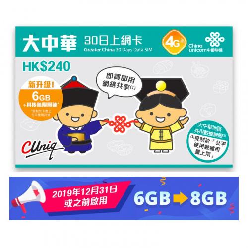 中國聯通-4G 30日中國內地各省,香港,台灣及澳門無限數據卡上網卡sim卡 - 到期日31/12/2021