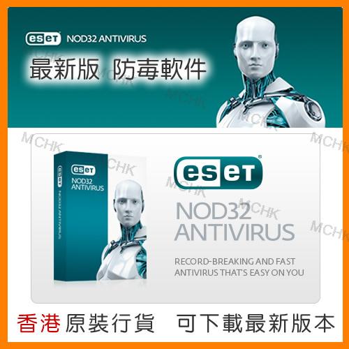 全新行貨 NOD32 (1用戶 3年) 防毒軟件 Windows / Mac OS ESET NOD32 (1 User 3 Years) Antivirus