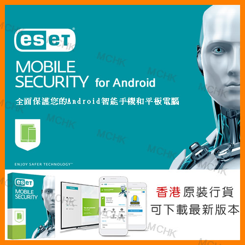 全新行貨 ESET Mobile Security for Android (1用戶 1年) NOD32 手機 防毒軟件 (1 User 1 Year) Mobile Antivirus