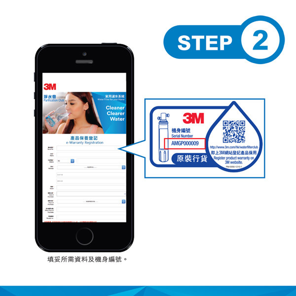 香港行貨 3M AP Aqua-Pure Easy C-Complete 全效型濾芯 [有雷射標籤]