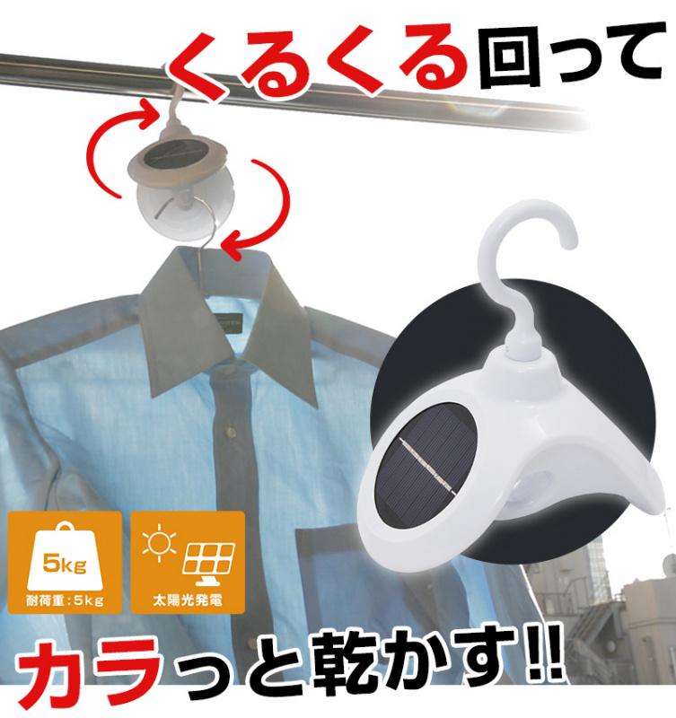 Thanko 360度旋轉太陽能衣架