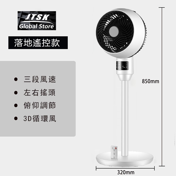 日本JTSK 家用遙控靜音負離子空氣循環扇 落地扇台式電風扇空氣淨化器