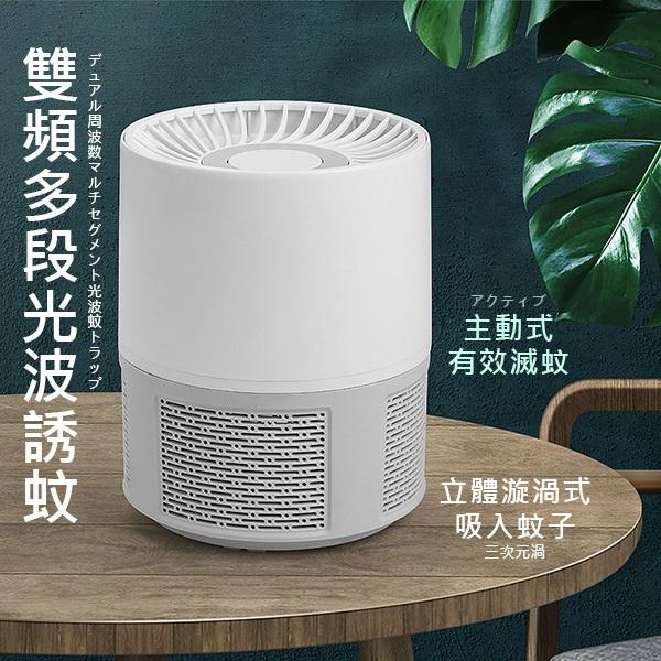 日本JTSK電子光觸媒雙頻多波段光控滅蚊燈 家用室內嬰兒孕婦靜音物理驅蚊捕蚊滅蚊器