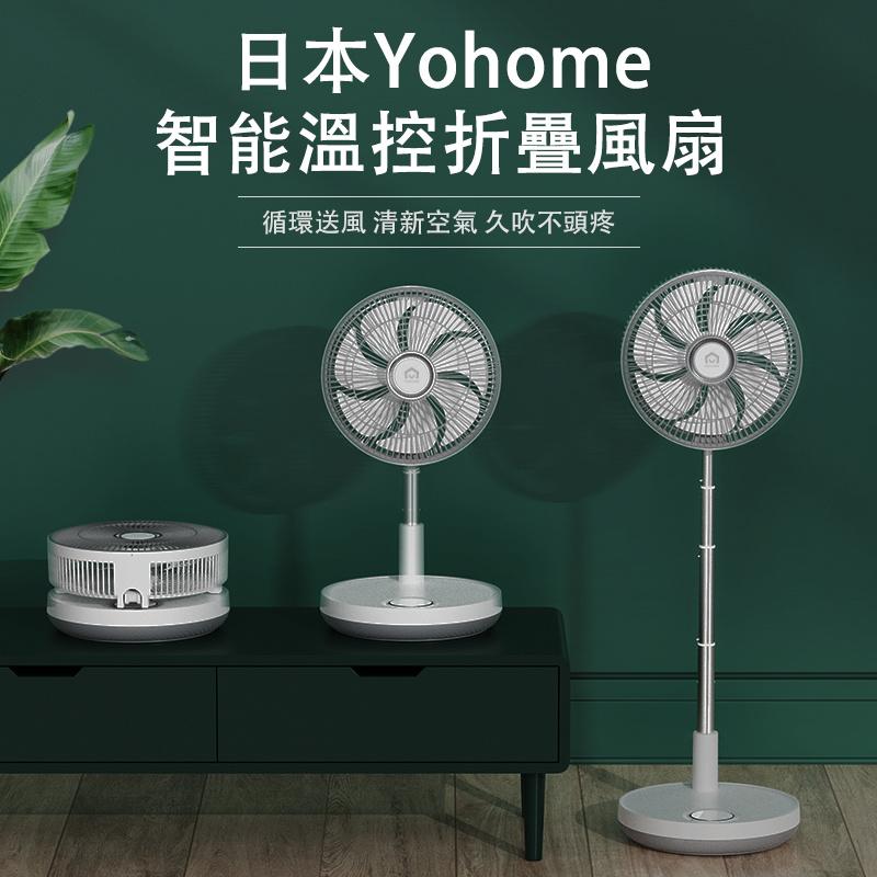 日本Yohome智能溫控折疊風扇【香港行貨】
