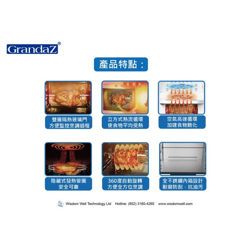 GRANDAZ GD-AF202012 12L智能旋轉氣炸鍋