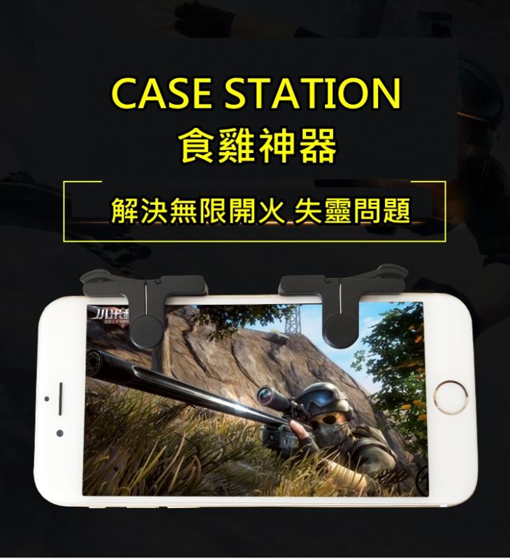 Case Station 食雞神器