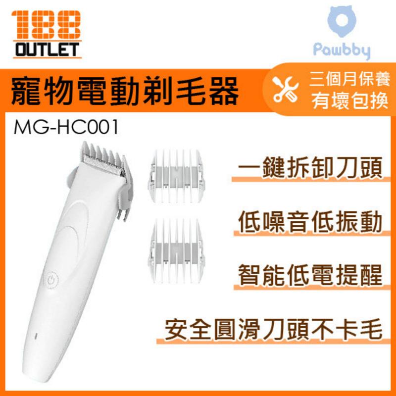 小米有品 Pawbby 低噪音電動寵物剃毛器MG-HC001