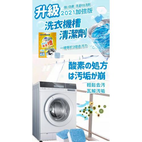 N-Home 洗衣機槽清潔劑 12粒裝