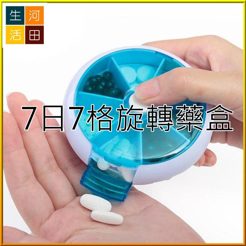 7日7格旋轉藥盒 補充健康食品盒