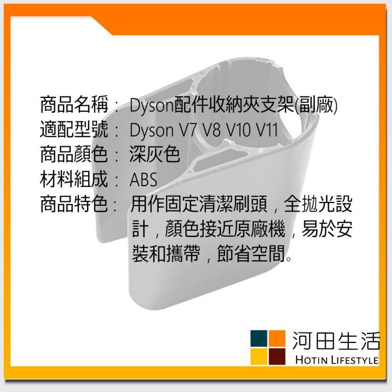 副廠大神 V6 V7 V8 V10 V11 配件收納夾支架