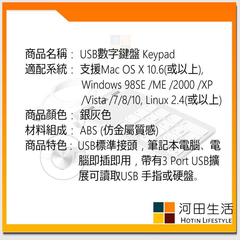 USB數字鍵盤 Keypad + 3 Port USB HUB 3.0 會計神器