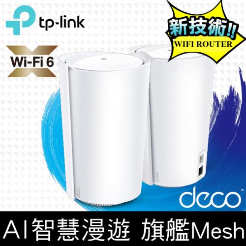 TP-Link Deco X90 - AX6600 AI 三頻 Wi-Fi 6 6000尺全屋覆蓋系統 (2件裝)