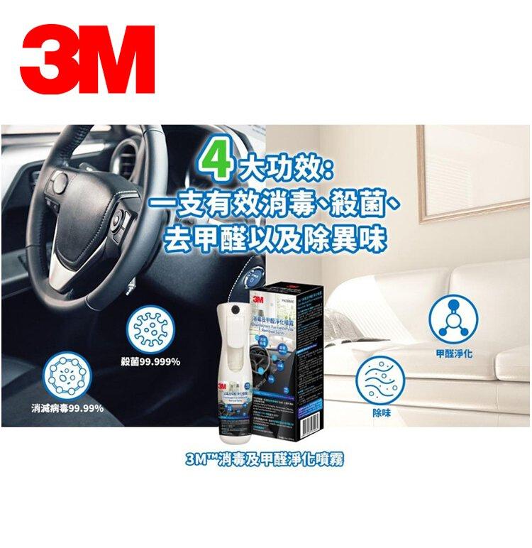 3M 消毒及甲醛淨化噴霧 PN38660