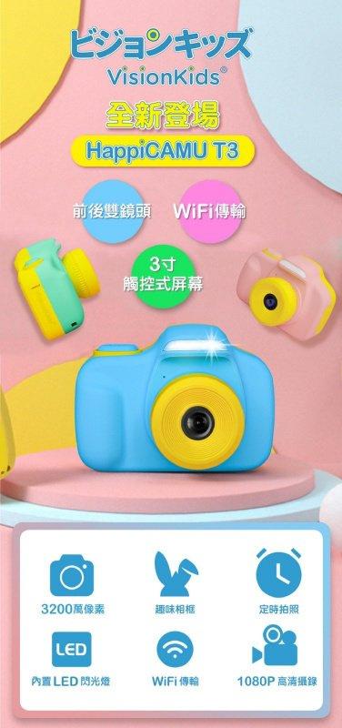 VisionKids HappiCAMU T3 3200萬像素 特大觸控屏幕雙鏡兒童相機