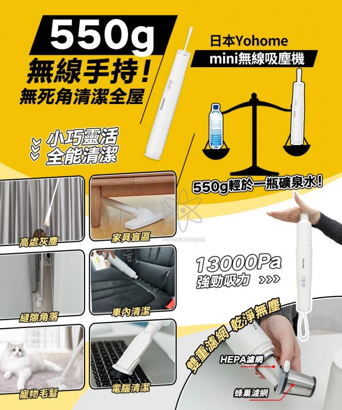 日本Yohome mini無線吸塵機DY-108【香港行貨】