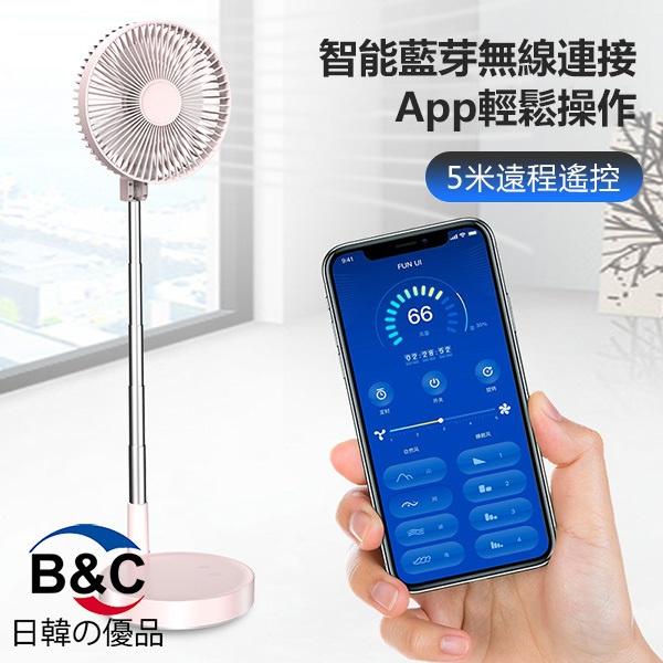 韓國B&C 迷你智能APP控制無線藍牙風扇 可伸縮折疊靜音落地式USB充電風扇