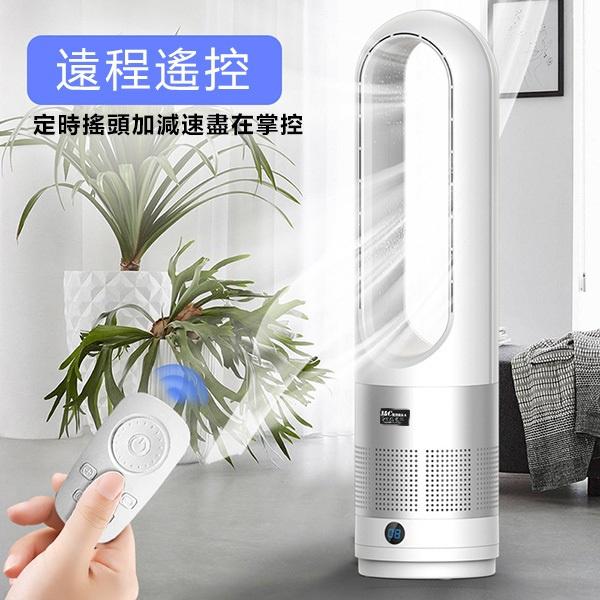 韓國B&C 新款空氣循環18寸無葉風扇 台式家用落地靜音電風扇