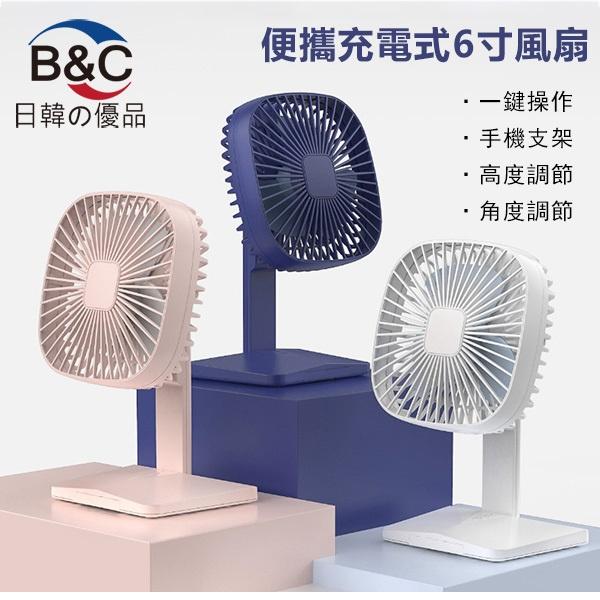 韓國B&C 新款便攜大容量充電式6寸搖頭風扇 可拆卸台式辦公桌面風扇