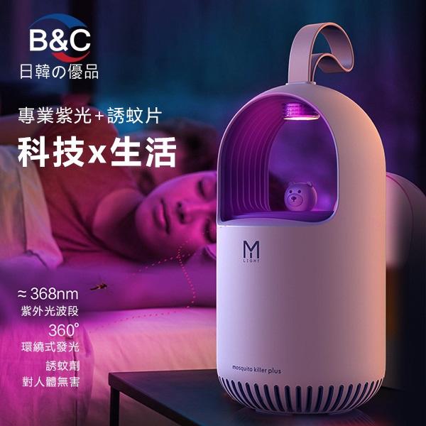 韓國B&C 新款萌熊嬰兒家用USB物理滅蚊器(光觸媒滅蚊燈)