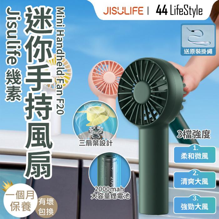 JISULIFE 幾素 迷你手持風扇 FA20 - 風扇USB 電風扇 隨身風扇 噴霧扇 行山 遠足 露營