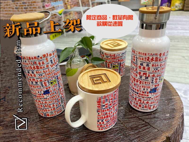 巧潮聯乘企劃•小巴牌系列保溫壺及骨瓷杯2.0版