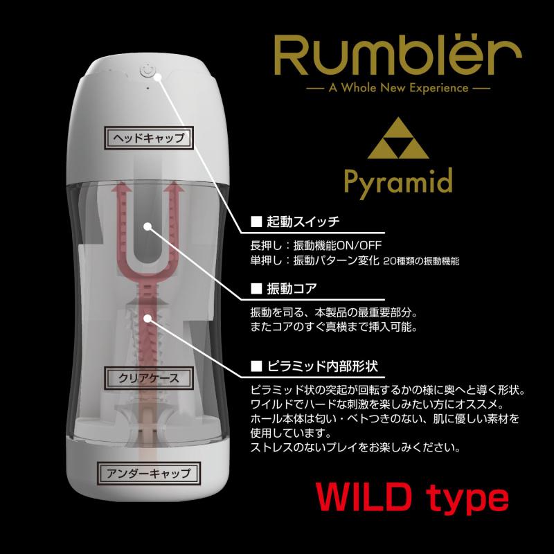Rumbler Pyramid 金字塔震動飛機杯