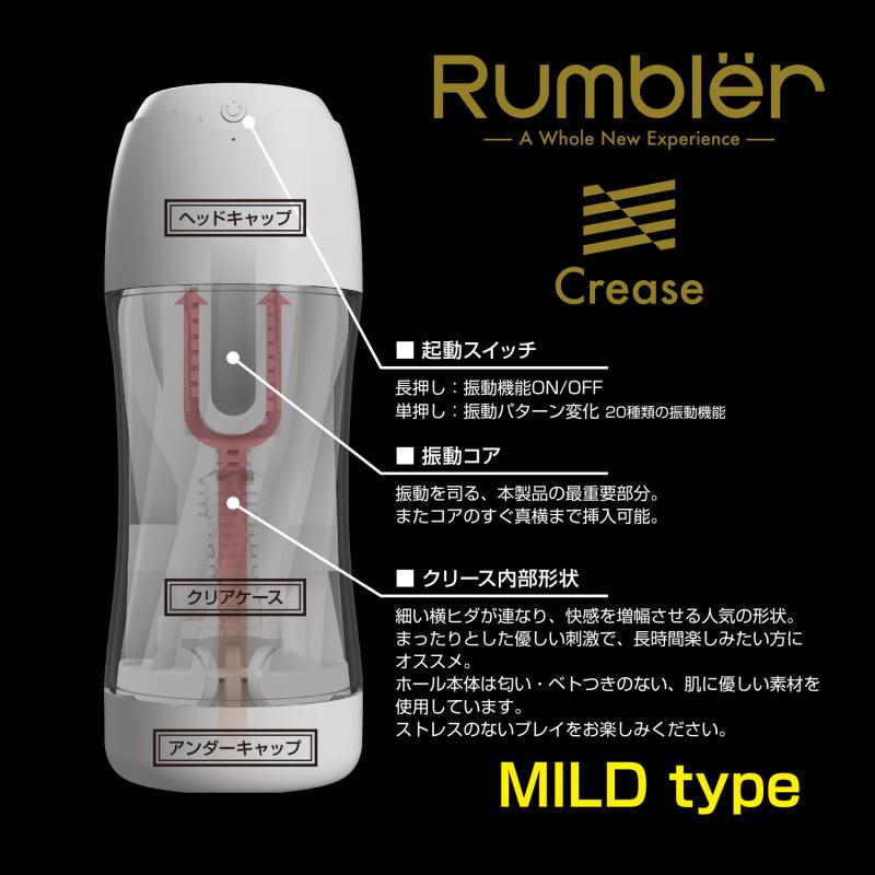 Rumbler Crease 漫步者震動飛機杯