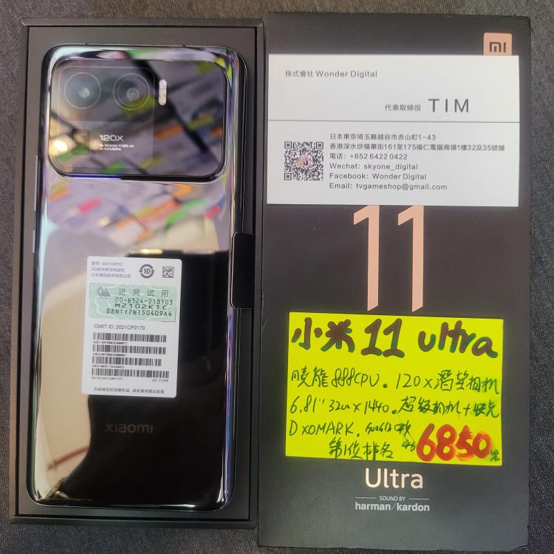 新機優惠~小米11 ULTRA 120x超級相機第1位 (256/512) 🎉